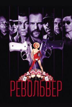 Револьвер (2005) Гоблин