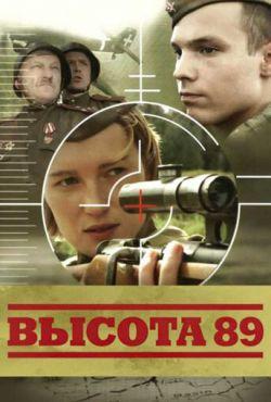 Высота 89 (2006)