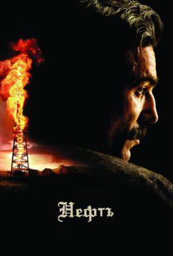 Нефть (2007)