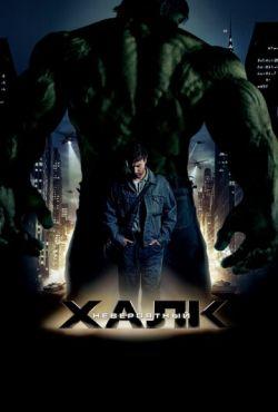 Невероятный Халк (2008)