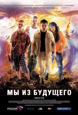 Мы из будущего (2008)