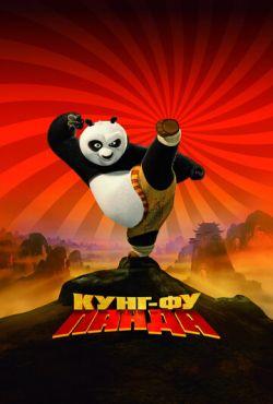 Кунг-фу Панда (2008)