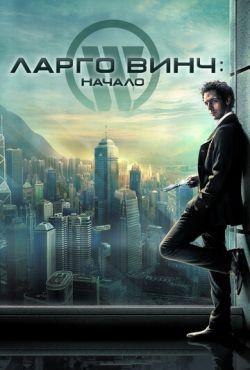Ларго Винч: Начало (2008)