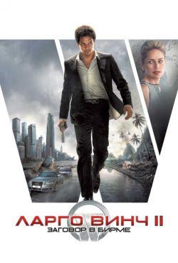 Ларго Винч 2: Заговор в Бирме (2011)