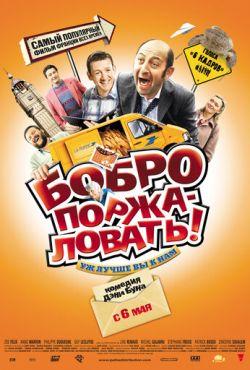 Бобро поржаловать! (2008)