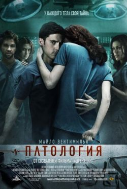 Патология (2008)