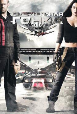Смертельная гонка (2008)