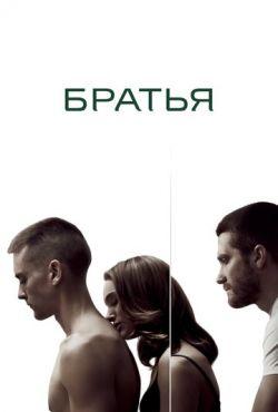 Братья (2009)