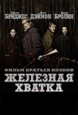 Железная хватка (2010)