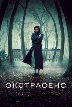 Экстрасенс (2011)