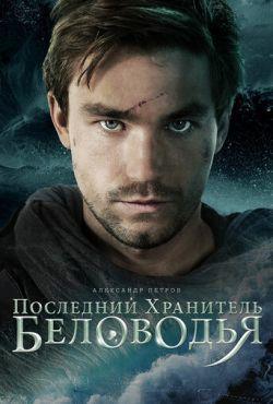 Последний хранитель Беловодья (2016)