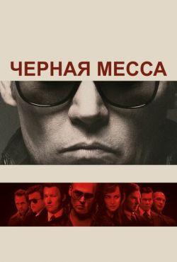 Черная месса (2015)
