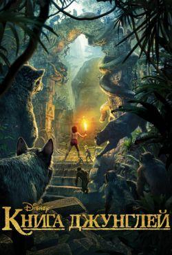 Книга джунглей (2016)