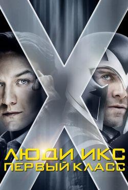 Люди Икс: Первый класс (2011)