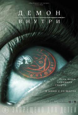 Демон внутри (2016)