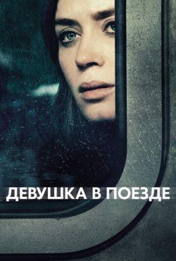 Девушка в поезде (2016)