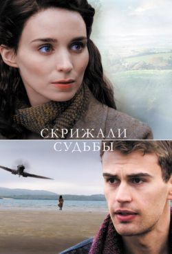 Скрижали судьбы (2016)