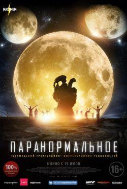 Паранормальное (2017)