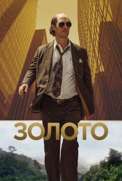 Золото (2017)