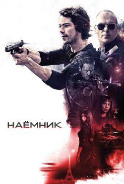 Наёмник (2017)