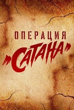 Операция «Сатана» (2018)