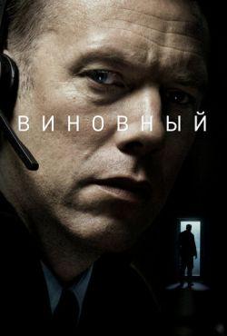 Виновный (2018)
