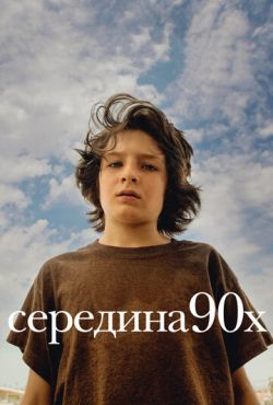 Середина 90-х (2018)
